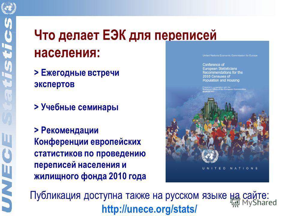 Что делает ЕЭК для переписей населения: Публикация доступна также на русском языке на сайте: http://unece.org/stats/ > Ежегодные встречи экспертов > Учебные семинары > Рекомендации Конференции европейских статистиков по проведению переписей населения