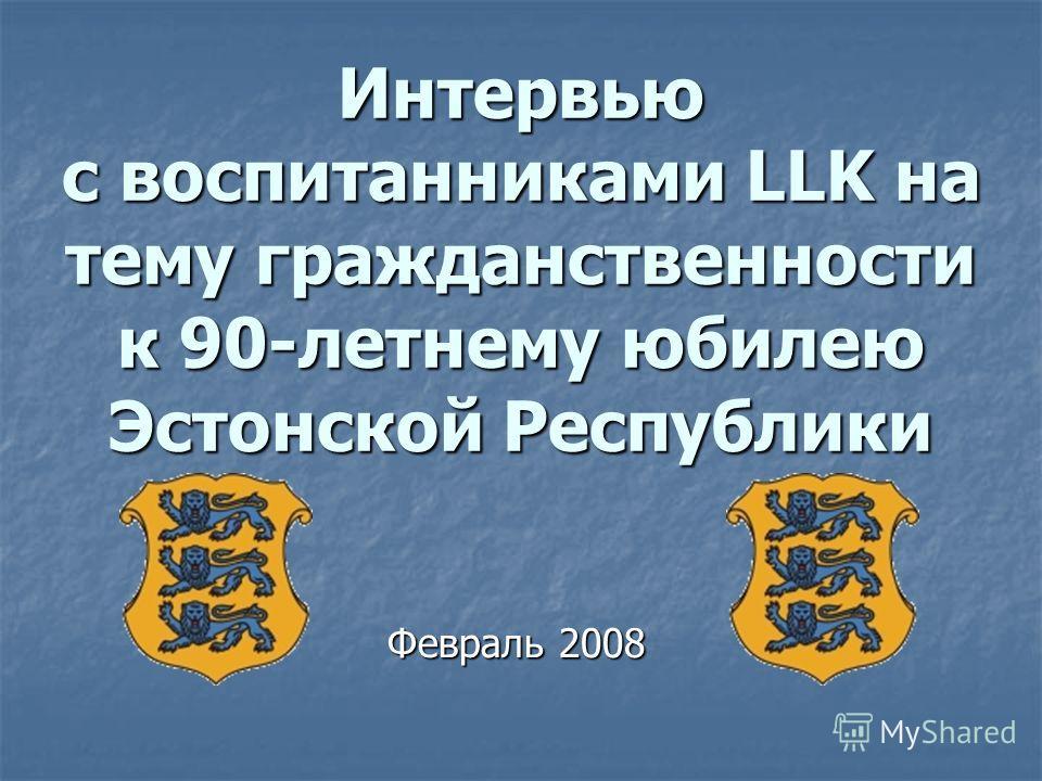 Интервью с воспитанниками LLK на тему гражданственности к 90-летнему юбилею Эстонской Республики Февраль 2008