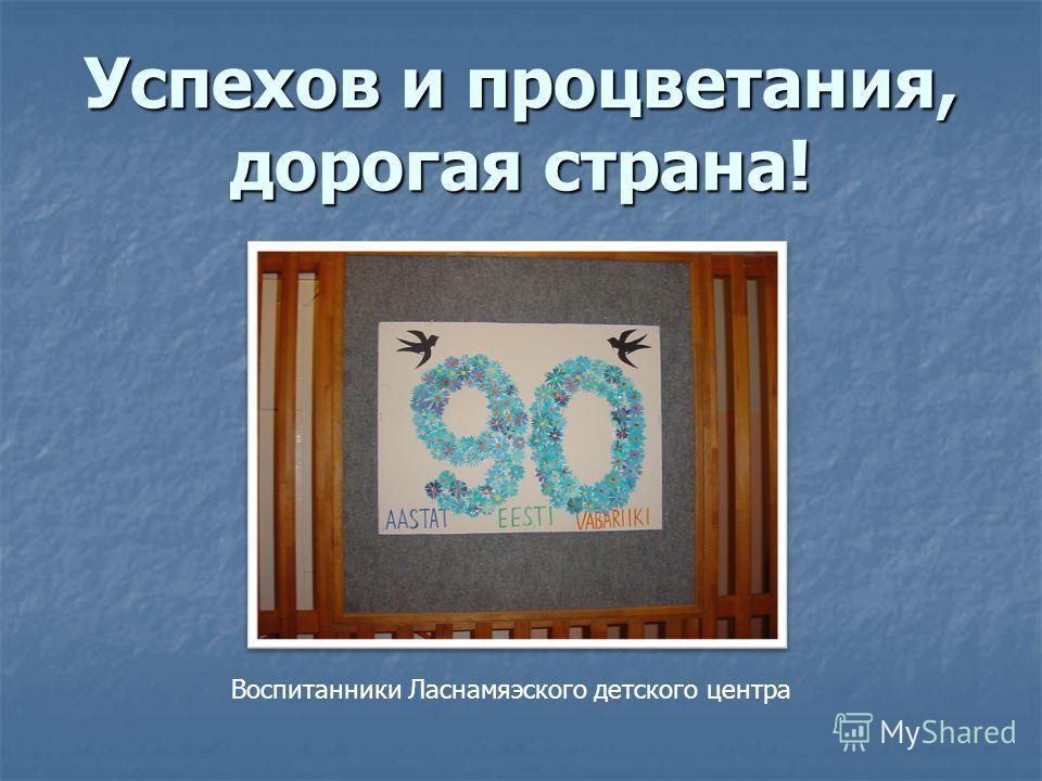 Успехов и процветания, дорогая страна! Воспитанники Ласнамяэского детского центра