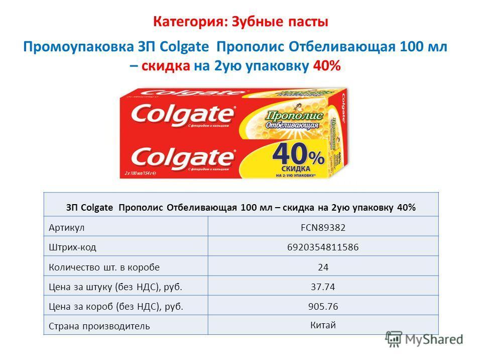 Категория: Зубные пасты Промоупаковка ЗП Colgate Прополис Отбеливающая 100 мл – скидка на 2ую упаковку 40% ЗП Colgate Прополис Отбеливающая 100 мл – скидка на 2ую упаковку 40% АртикулFCN89382 Штрих-код6920354811586 Количество шт. в коробе24 Цена за ш