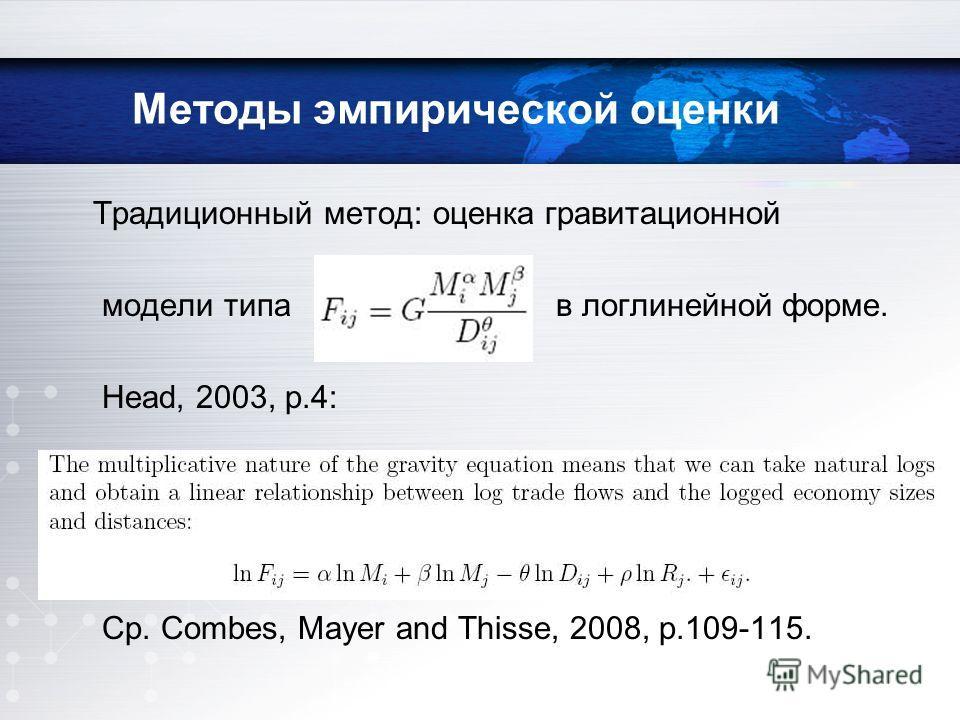 Методы эмпирической оценки Традиционный метод: оценка гравитационной модели типа в логлинейной форме. Head, 2003, p.4: Ср. Combes, Mayer and Thisse, 2008, p.109-115.