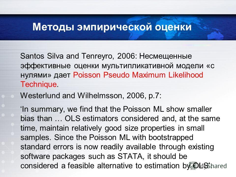 Методы эмпирической оценки Santos Silva and Tenreyro, 2006: Несмещенные эффективные оценки мультипликативной модели «с нулями» дает Poisson Pseudo Maximum Likelihood Technique. Westerlund and Wilhelmsson, 2006, p.7: In summary, we find that the Poiss