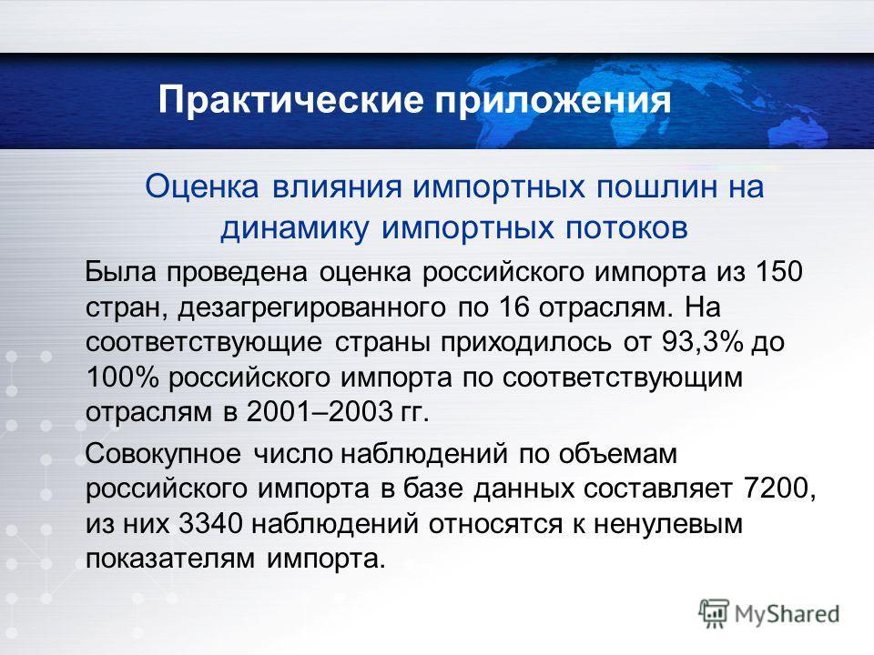 Оценка влияния импортных пошлин на динамику импортных потоков Была проведена оценка российского импорта из 150 стран, дезагрегированного по 16 отраслям. На соответствующие страны приходилось от 93,3% до 100% российского импорта по соответствующим отр