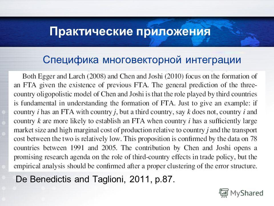 Специфика многовекторной интеграции De Benedictis and Taglioni, 2011, p.87. Практические приложения