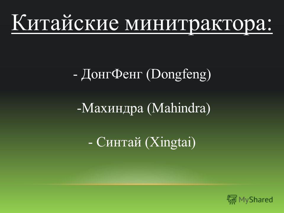 Китайские минитрактора: - ДонгФенг (Dongfeng) -Махиндра (Mahindra) - Синтай (Xingtai)