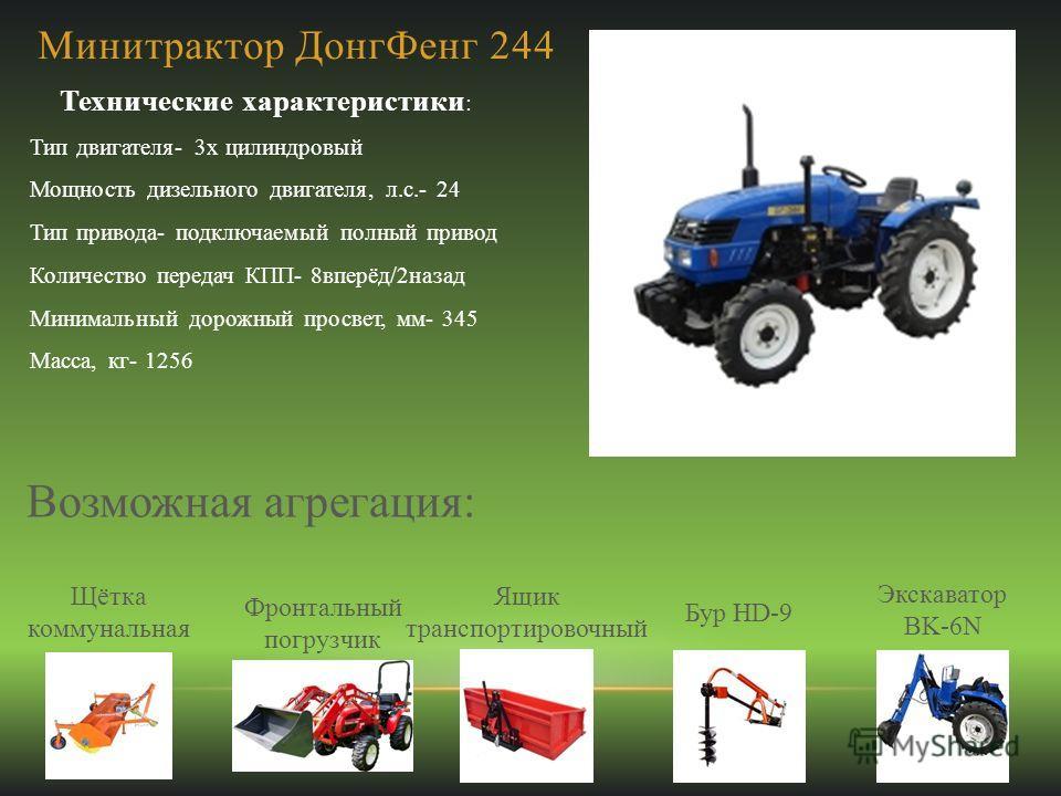 Минитрактор ДонгФенг 244 Технические характеристики : Тип двигателя- 3х цилиндровый Мощность дизельного двигателя, л.с.- 24 Тип привода- подключаемый полный привод Количество передач КПП- 8вперёд/2назад Минимальный дорожный просвет, мм- 345 Масса, кг