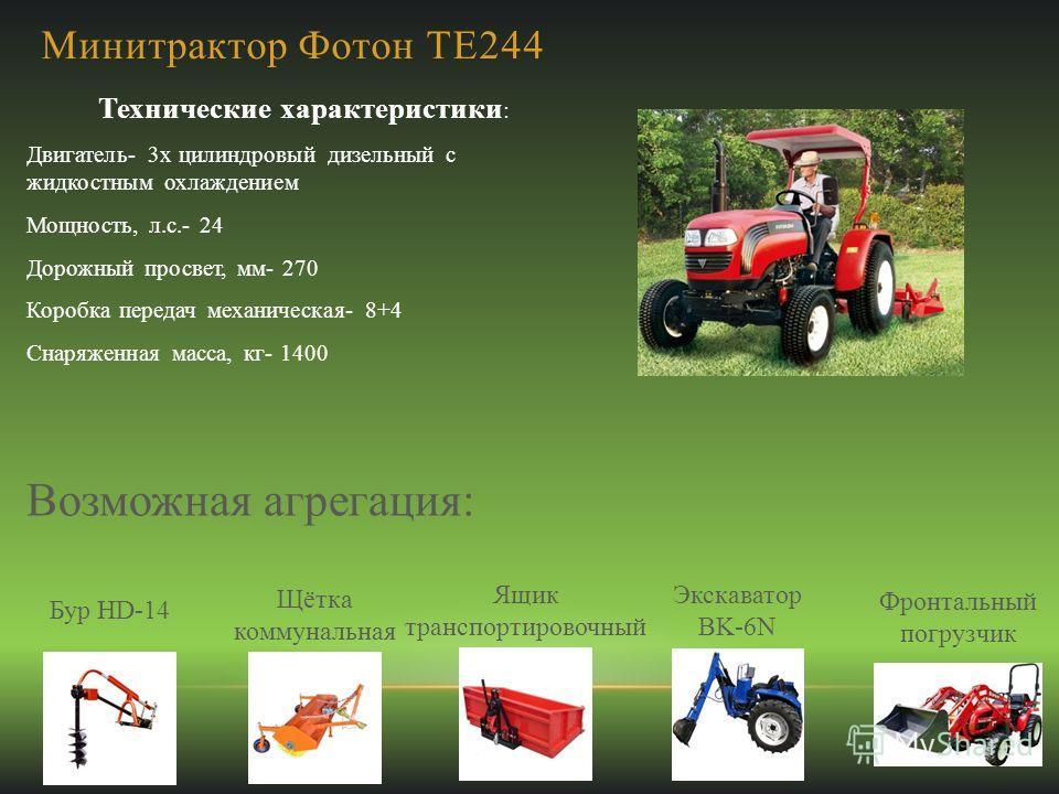 Минитрактор Фотон ТЕ244 Технические характеристики : Двигатель- 3х цилиндровый дизельный с жидкостным охлаждением Мощность, л.с.- 24 Дорожный просвет, мм- 270 Коробка передач механическая- 8+4 Снаряженная масса, кг- 1400 Возможная агрегация: Бур HD-1
