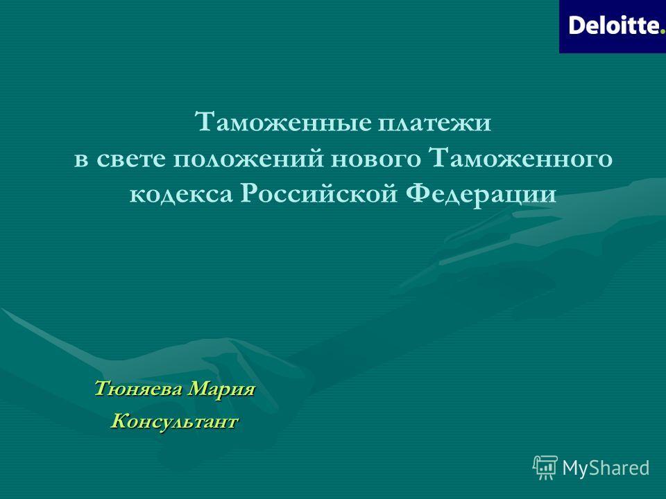 Таможенные платежи в свете положений нового Таможенного кодекса Российской Федерации Тюняева Мария Консультант