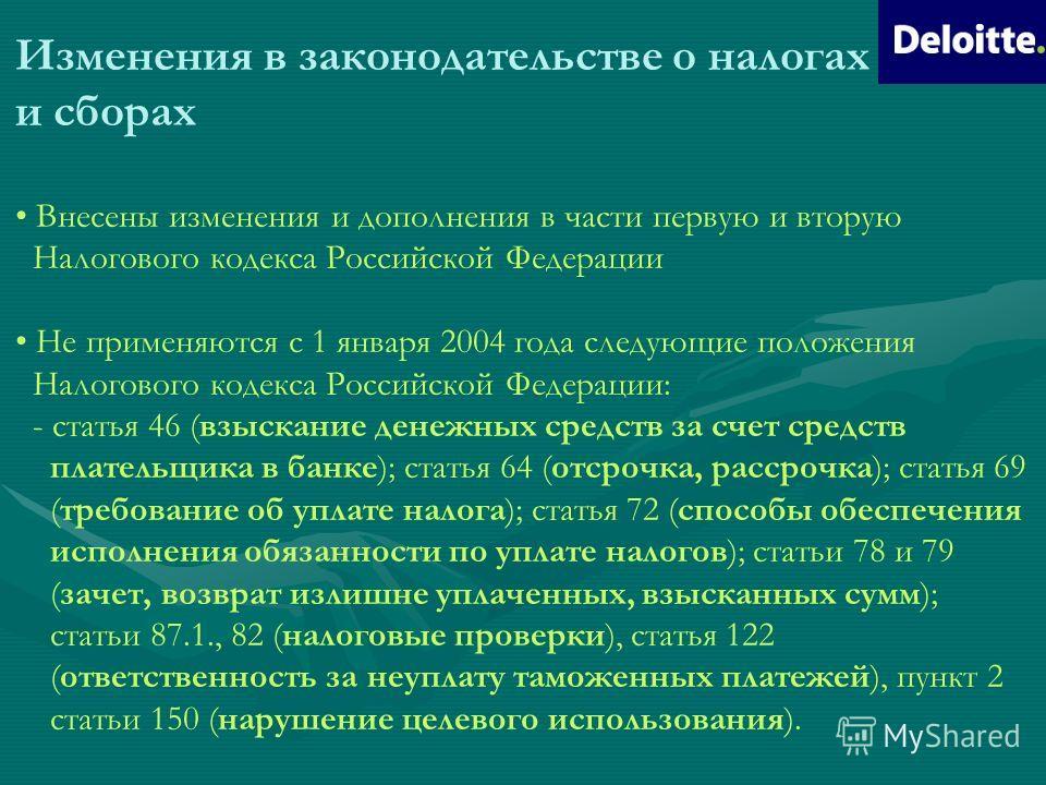 Изменения в законодательстве о налогах и сборах Внесены изменения и дополнения в части первую и вторую Налогового кодекса Российской Федерации Не применяются с 1 января 2004 года следующие положения Налогового кодекса Российской Федерации: - статья 4