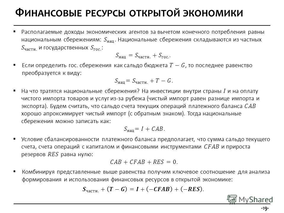 -19- Ф ИНАНСОВЫЕ РЕСУРСЫ ОТКРЫТОЙ ЭКОНОМИКИ