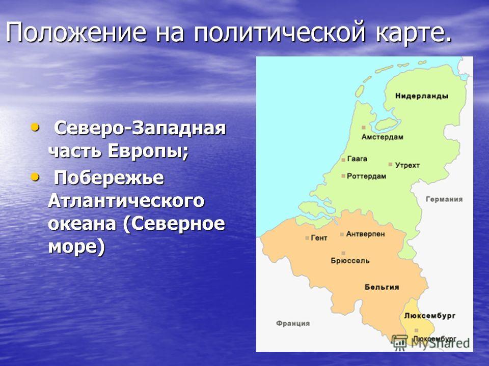 Положение на политической карте. Северо-Западная часть Европы; Северо-Западная часть Европы; Побережье Атлантического океана (Северное море) Побережье Атлантического океана (Северное море)