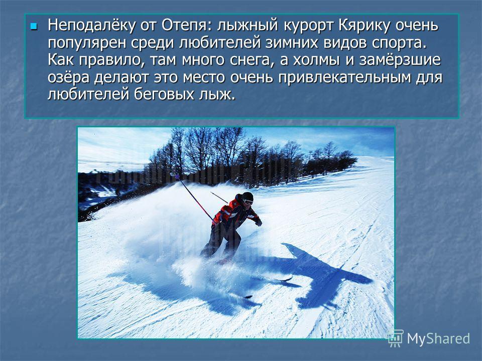 Неподалёку от Отепя: лыжный курорт Кярику очень популярен среди любителей зимних видов спорта. Как правило, там много снега, а холмы и замёрзшие озёра делают это место очень привлекательным для любителей беговых лыж. Неподалёку от Отепя: лыжный курор