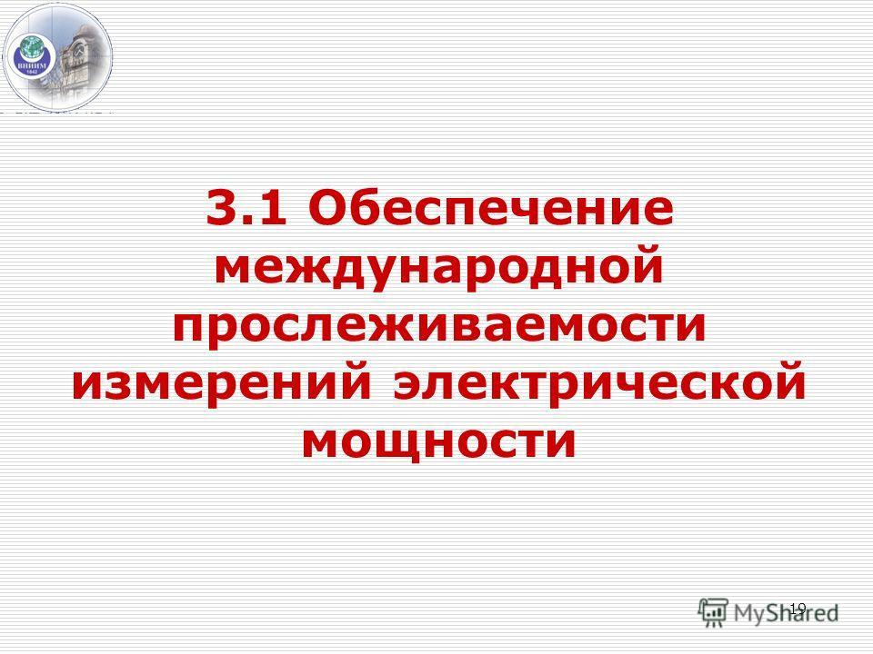 3.1 Обеспечение международной прослеживаемости измерений электрической мощности 19