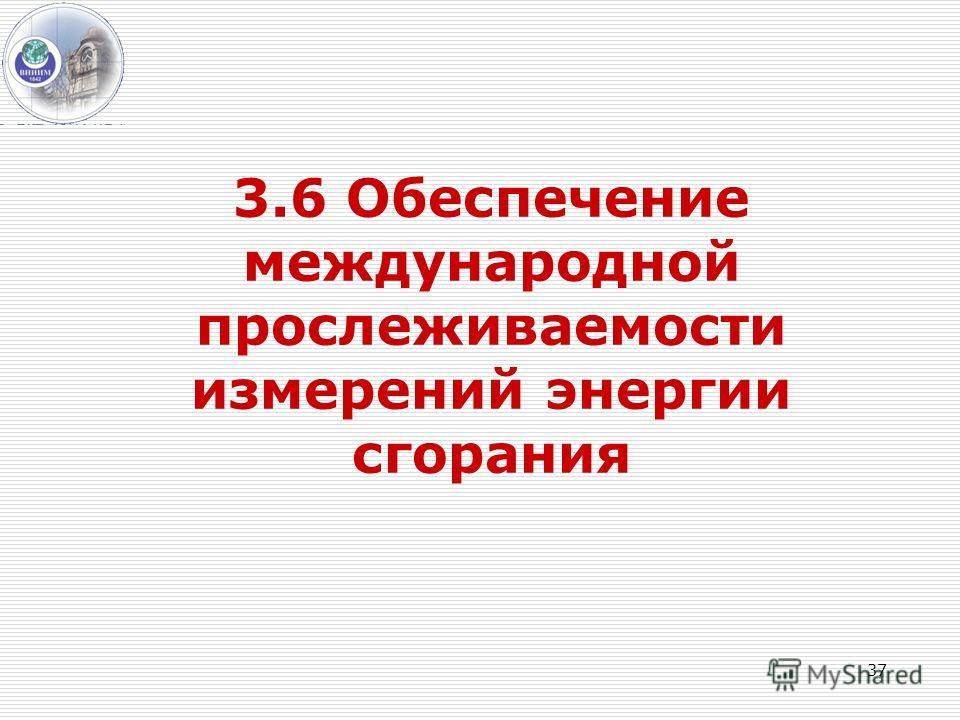 3.6 Обеспечение международной прослеживаемости измерений энергии сгорания 37