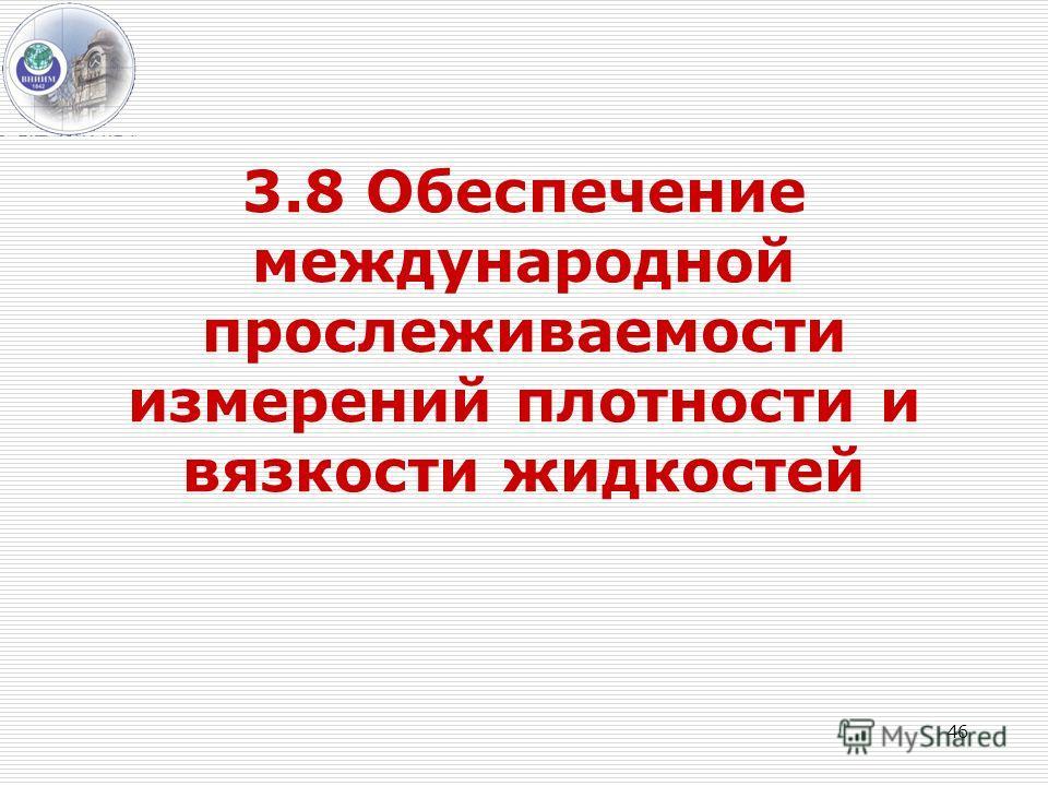 3.8 Обеспечение международной прослеживаемости измерений плотности и вязкости жидкостей 46