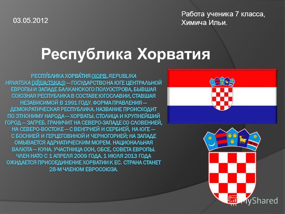 Республика Хорватия Работа ученика 7 класса, Химича Ильи. 03.05.2012