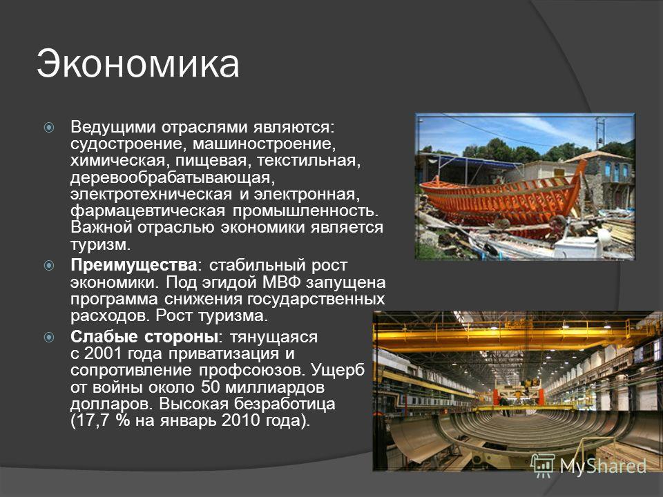 Экономика Ведущими отраслями являются: судостроение, машиностроение, химическая, пищевая, текстильная, деревообрабатывающая, электротехническая и электронная, фармацевтическая промышленность. Важной отраслью экономики является туризм. Преимущества: с