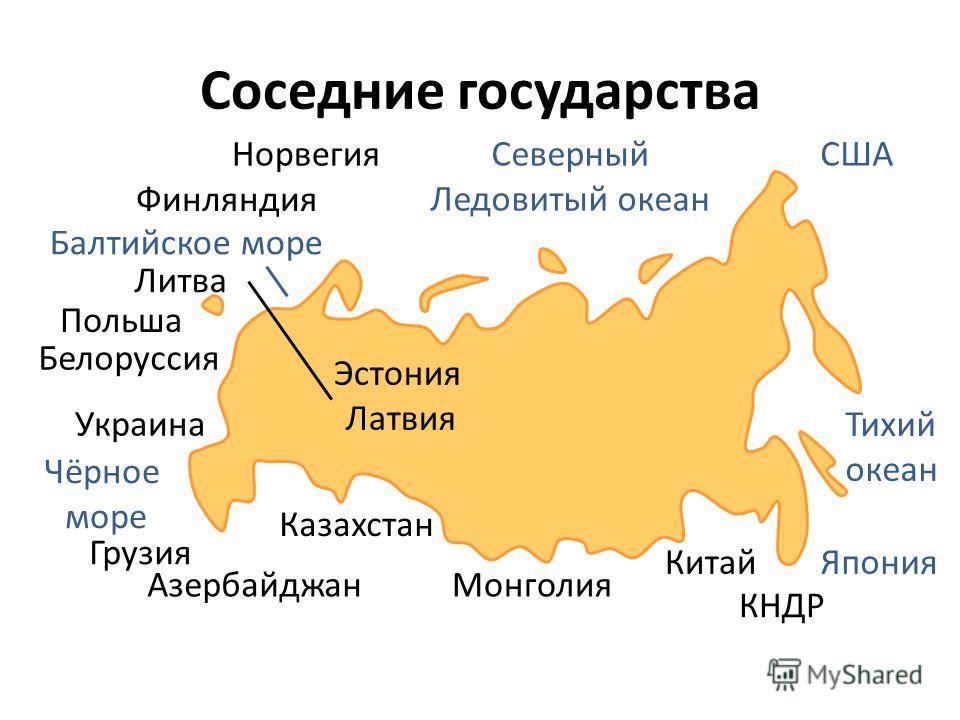 Соседние государства Норвегия Финляндия Польша Литва Белоруссия Украина Грузия Азербайджан Казахстан Монголия Китай КНДР Эстония Латвия США Япония Тихий океан Северный Ледовитый океан Чёрное море Балтийское море