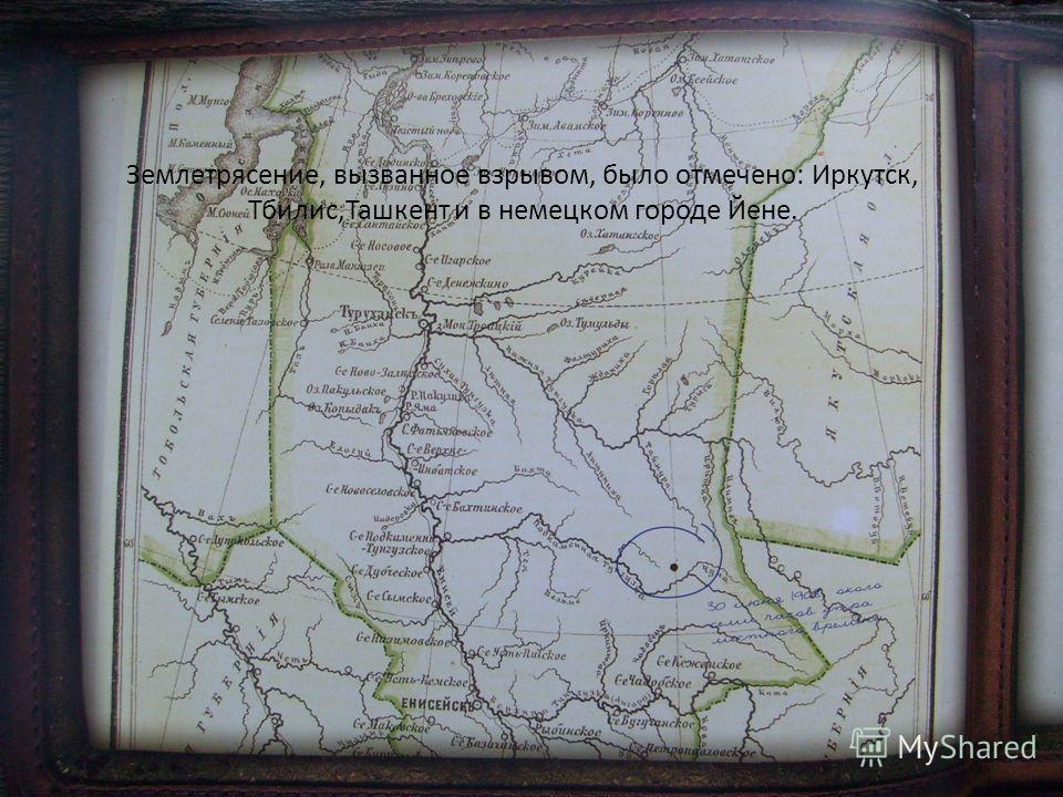 Землетрясение, вызванное взрывом, было отмечено: Иркутск, Тбилис,Ташкент и в немецком городе Йене.