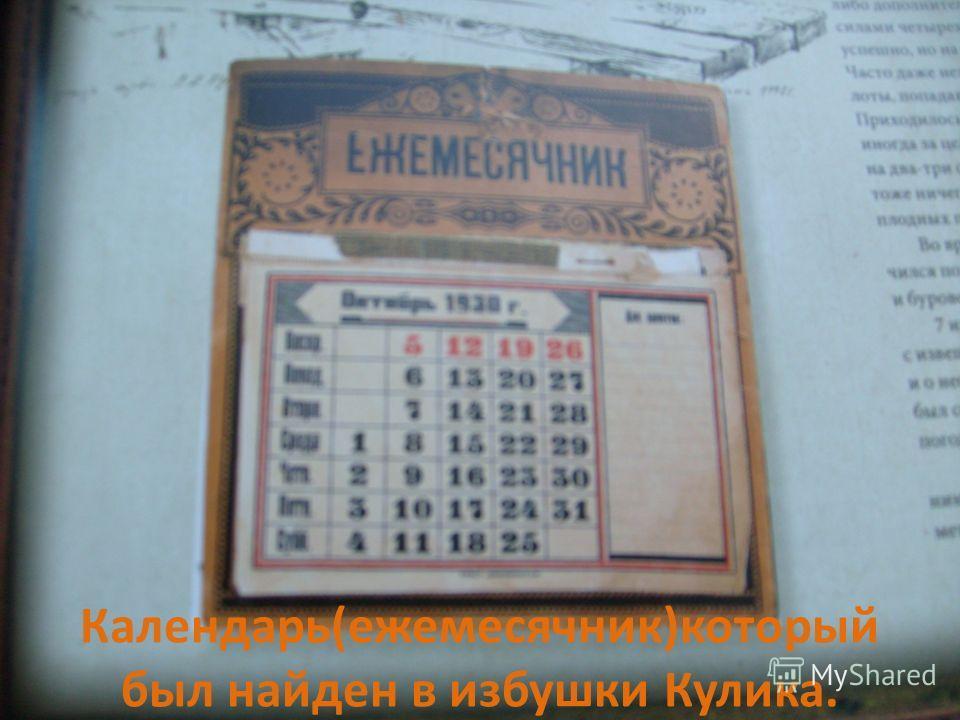 Календарь(ежемесячник)который был найден в избушки Кулика.