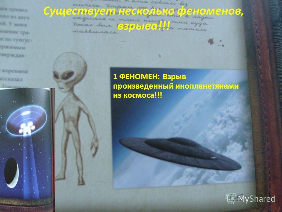 Существует несколько феноменов, взрыва!!! 1 ФЕНОМЕН: Взрыв произведенный инопланетянами из космоса!!!