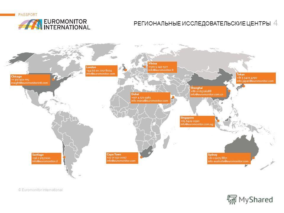 © Euromonitor International 4 РЕГИОНАЛЬНЫЕ ИССЛЕДОВАТЕЛЬСКИЕ ЦЕНТРЫ PASSPORT