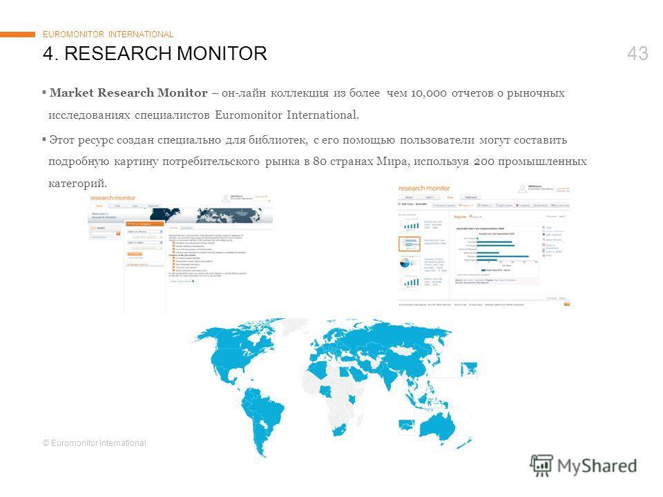 © Euromonitor International 434. RESEARCH MONITOR Market Research Monitor – он-лайн коллекция из более чем 10,000 отчетов о рыночных исследованиях специалистов Euromonitor International. Этот ресурс создан специально для библиотек, с его помощью поль