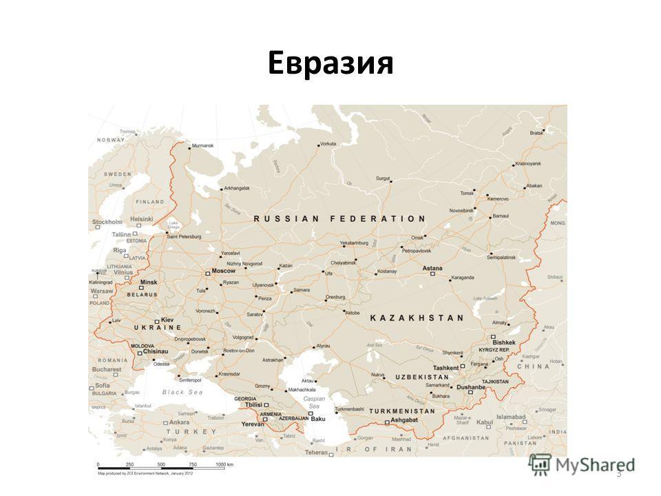 Евразия 3