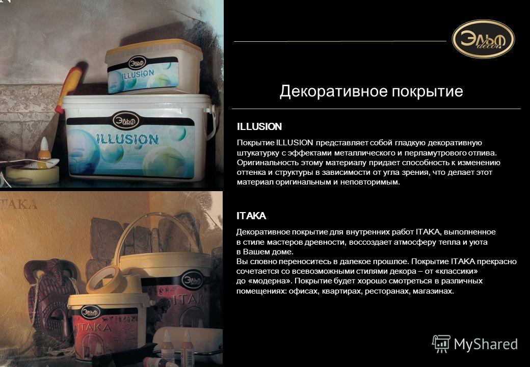 ILLUSION Покрытие ILLUSION представляет собой гладкую декоративную штукатурку с эффектами металлического и перламутрового отлива. Оригинальность этому материалу придает способность к изменению оттенка и структуры в зависимости от угла зрения, что дел