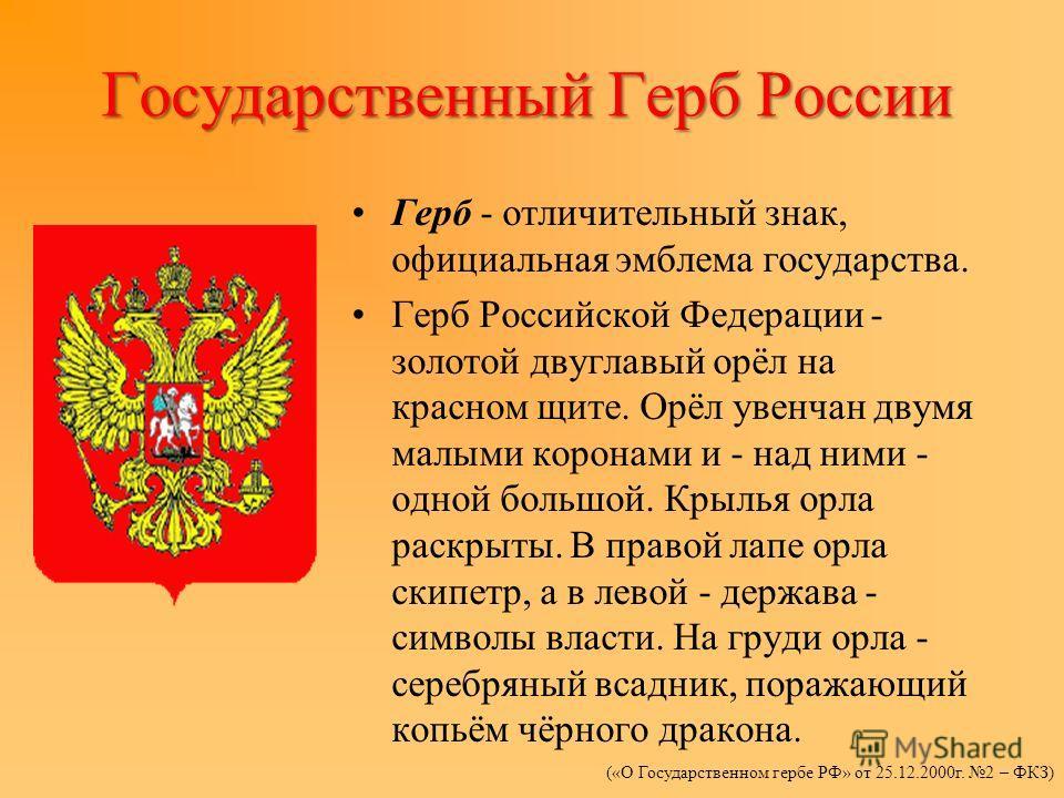 Государственный Герб России Герб - отличительный знак, официальная эмблема государства. Герб Российской Федерации - золотой двуглавый орёл на красном щите. Орёл увенчан двумя малыми коронами и - над ними - одной большой. Крылья орла раскрыты. В право