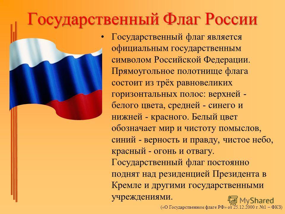 Государственный Флаг России Государственный флаг является официальным государственным символом Российской Федерации. Прямоугольное полотнище флага состоит из трёх равновеликих горизонтальных полос: верхней - белого цвета, средней - синего и нижней -