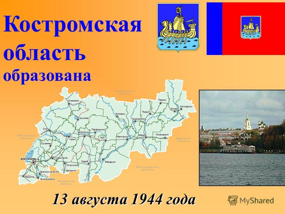 Костромская область образована 13 августа 1944 года