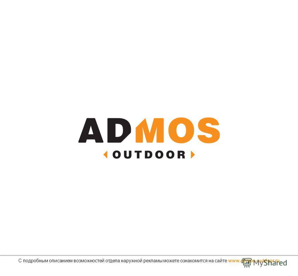 С подробным описанием возможностей отдела наружной рекламы можете ознакомится на сайте www.admos-outdoor.ru