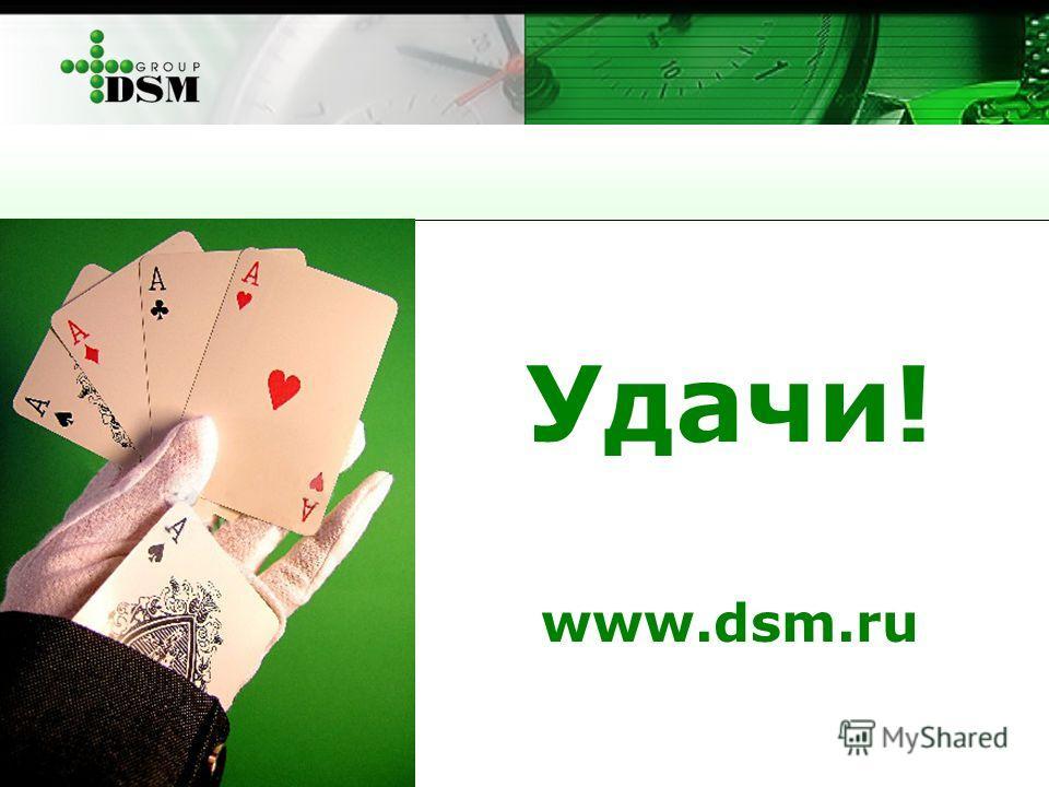 Источник: DSM GROUP Удачи! www.dsm.ru