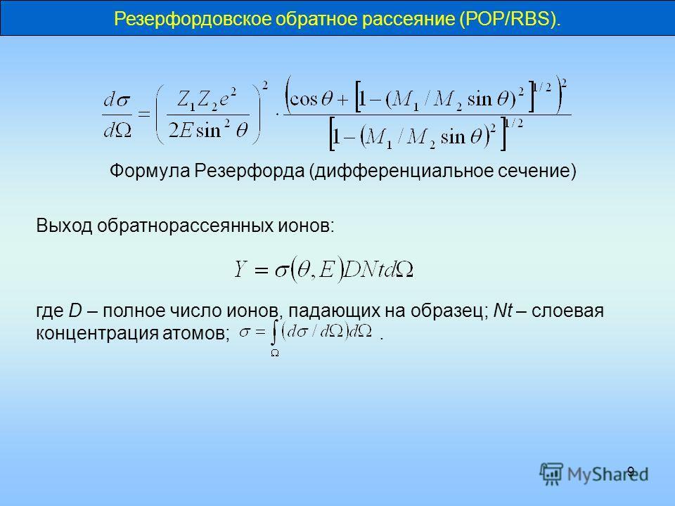9 где D – полное число ионов, падающих на образец; Nt – слоевая концентрация атомов;. Резерфордовское обратное рассеяние (РОР/RBS). Выход обратнорассеянных ионов: Формула Резерфорда (дифференциальное сечение)