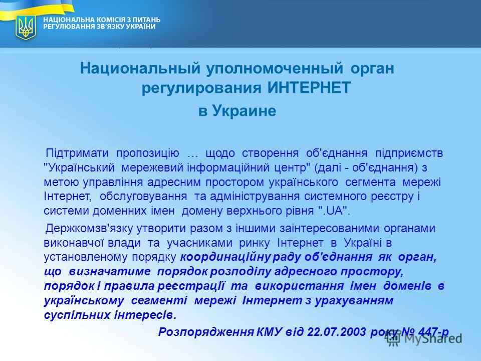 Национальный уполномоченный орган регулирования ИНТЕРНЕТ в Украине Підтримати пропозицію … щодо створення об'єднання підприємств