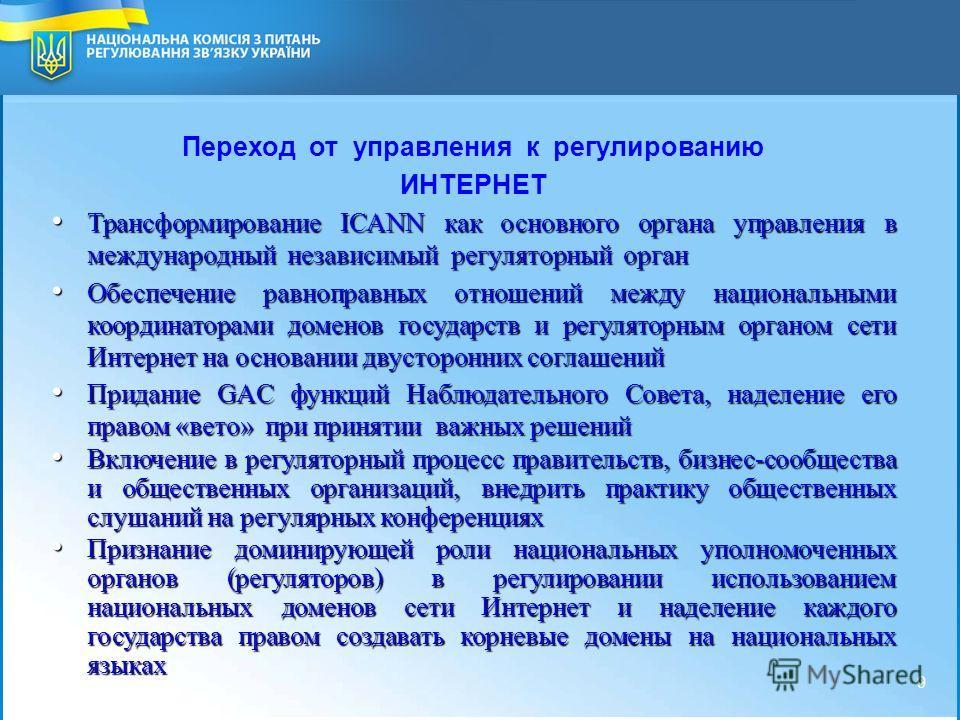 2 National Commission for Communication Regulation of Ukraine 9 9 Переход от управления к регулированию ИНТЕРНЕТ Трансформирование ICANN как основного органа управления в международный независимый регуляторный орган Трансформирование ICANN как основн