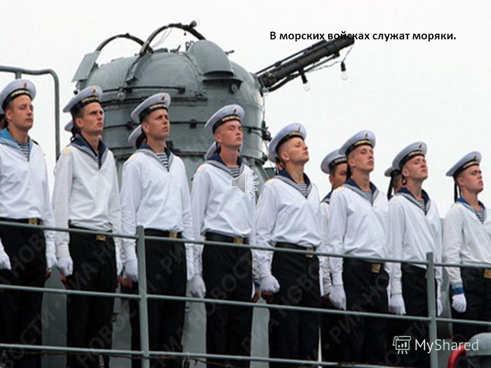 Зенитные войска. Зенитные ракеты защищают наши войска от вражеских самолетов.