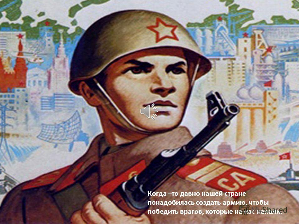 23 февраля наша страна отмечает праздник –День Защитника Отечества.