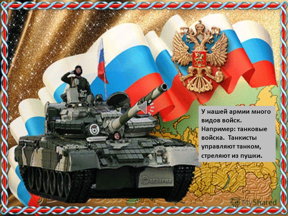 К нашей армии относятся с уважением во всех странах. Она мощная, подготовленная и вооружена новейшей техникой