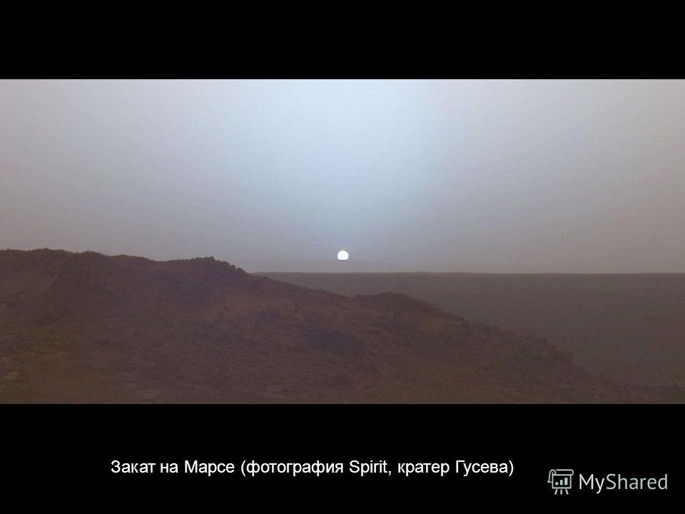 Закат на Марсе (фотография Spirit, кратер Гусева)
