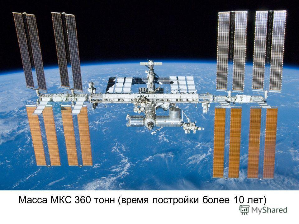 Масса МКС 360 тонн (время постройки более 10 лет)