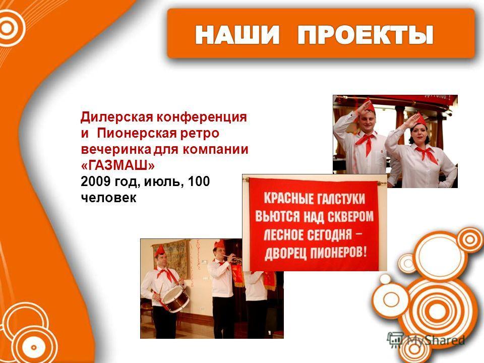 Дилерская конференция и Пионерская ретро вечеринка для компании «ГАЗМАШ» 2009 год, июль, 100 человек