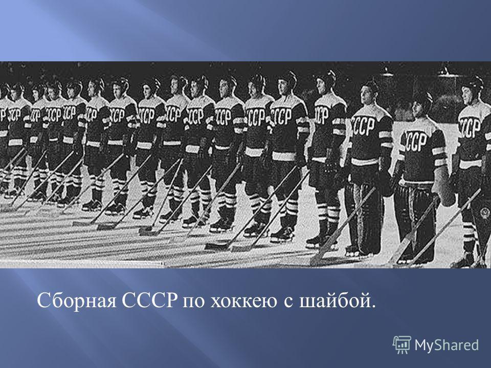 Сборная СССР по хоккею с шайбой.