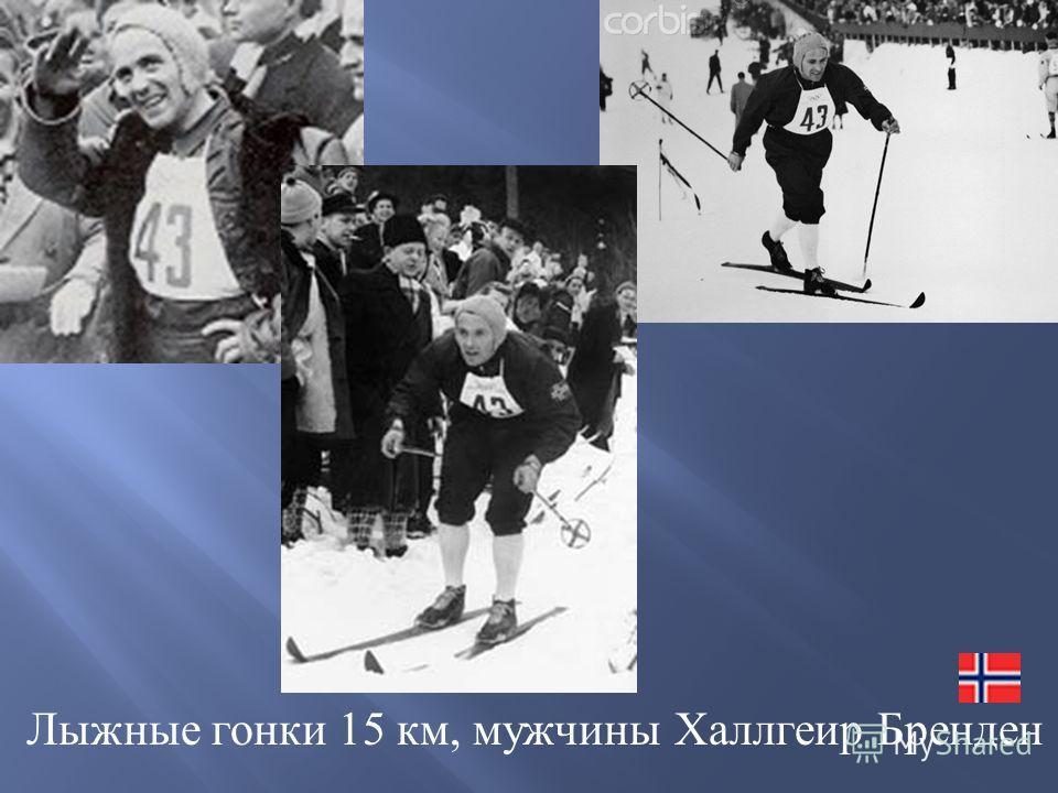 Лыжные гонки 15 км, мужчины Халлгеир Бренден