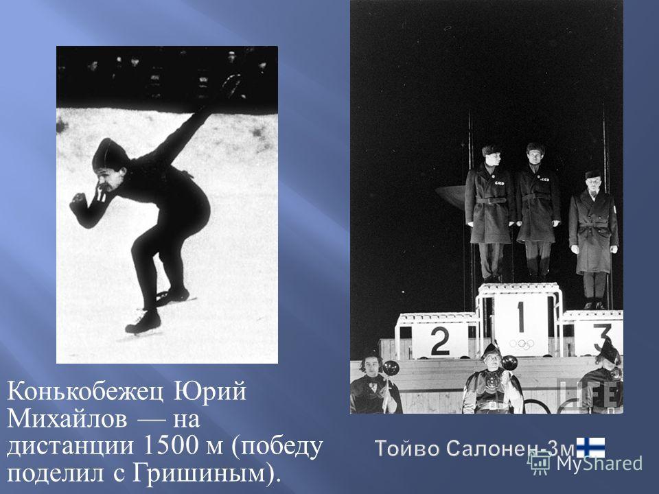 Конькобежец Юрий Михайлов на дистанции 1500 м ( победу поделил с Гришиным ).