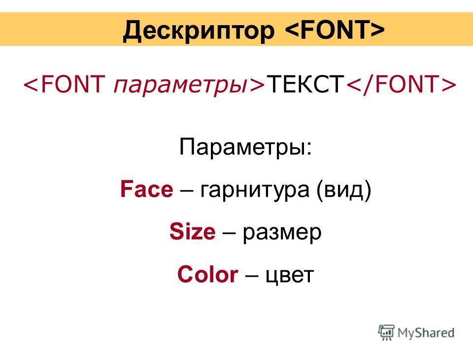 Параметры: Face – гарнитура (вид) Size – размер Color – цвет Дескриптор ТЕКСТ