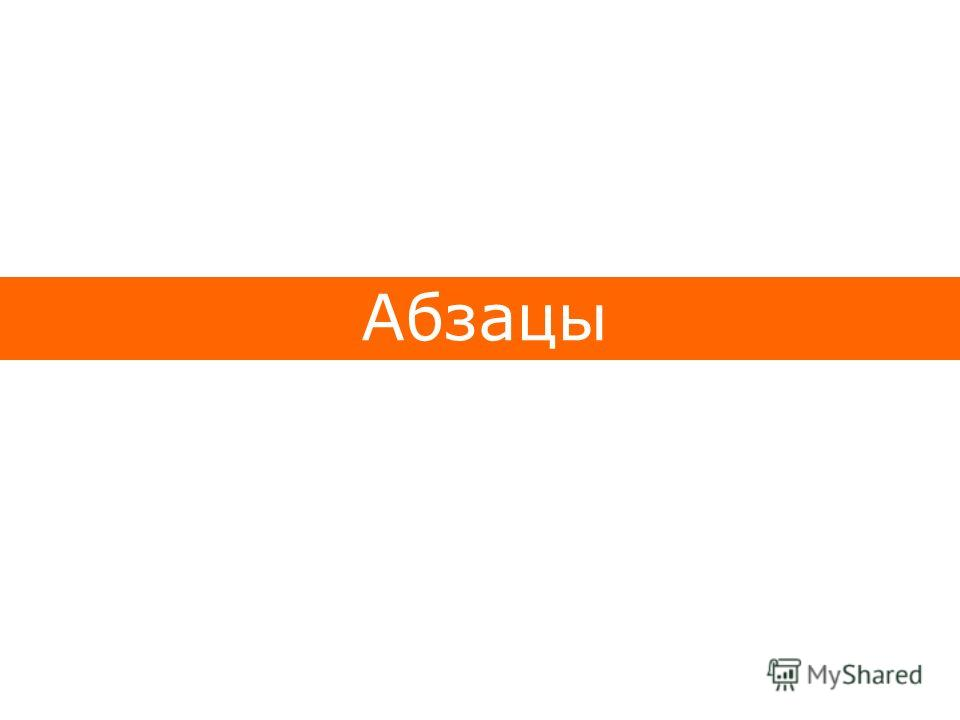 Абзацы