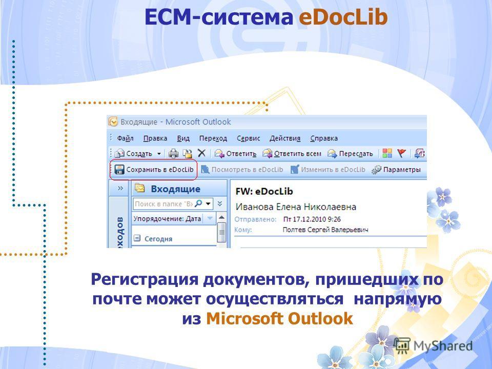 ECM-cистема eDocLib Регистрация документов, пришедших по почте может осуществляться напрямую из Microsoft Outlook