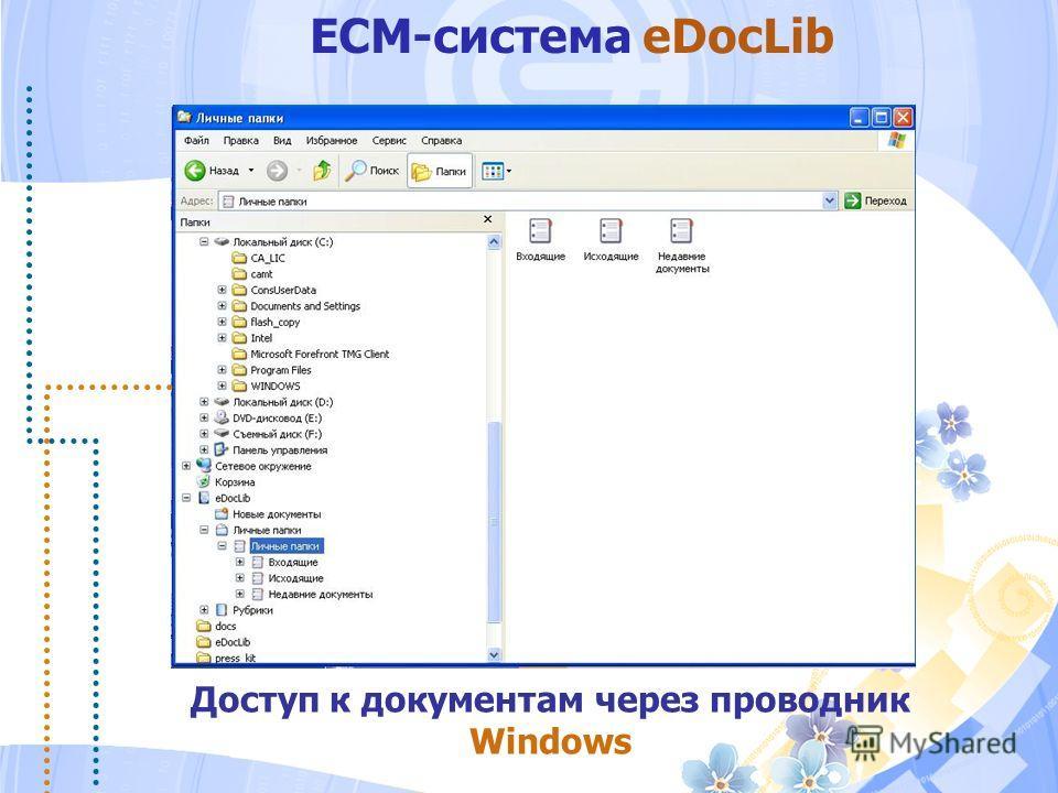 Доступ к документам через проводник Windows ECM-cистема eDocLib